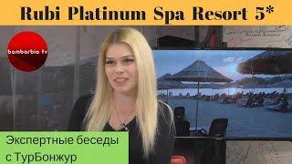 Rubi Platinum Spa Resort & Suites 5*, ТУРЦИЯ, Аланья - обзор отеля | Экспертные беседы с ТурБонжур
