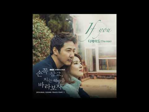 If You - 디에이드 (The Ade) | Let's Hold Hands Tightly and Watch The Sunset OST Part 1