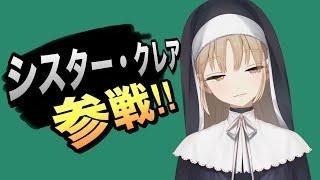 シスター・クレア参戦‼︎