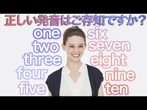 英語の1~10の発音をネイティブのように!《サマー先生の英語発音講座#48》