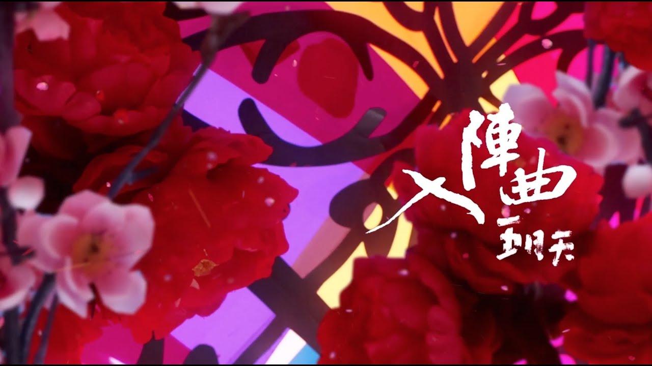 Mayday五月天[入陣曲]MV現場LIVE版-中視[蘭陵王]片頭曲 - YouTube