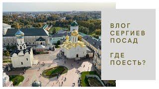 Влог. Поездка на выходные в Сергиев Посад. Лавра. Вкусные рестораны