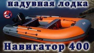 Надувная лодка НАВИГАТОР 400 видеопрезентация производителя 2016(НАВИГАТОР 400 - большая надувная моторная лодка с улучшенными скоростными характеристиками и отличной море..., 2016-07-09T05:52:44.000Z)