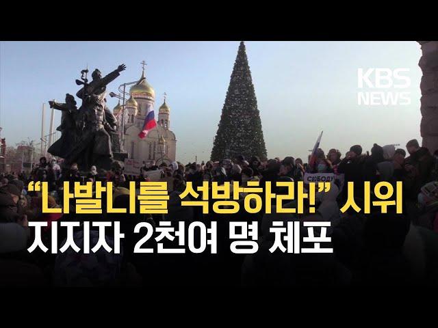 """러시아 곳곳서 '나발니 석방 촉구' 시위…""""2천여 명  체포돼"""" / KBS 2021.01.24."""
