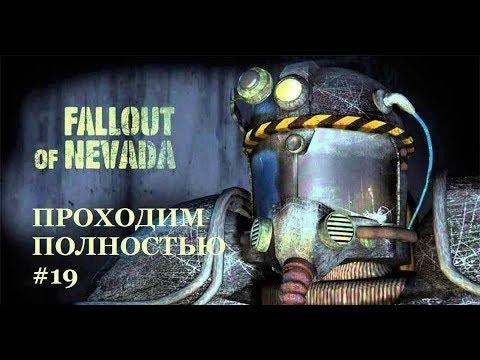 Fallout Of Nevada, полное прохождение с нуля #19