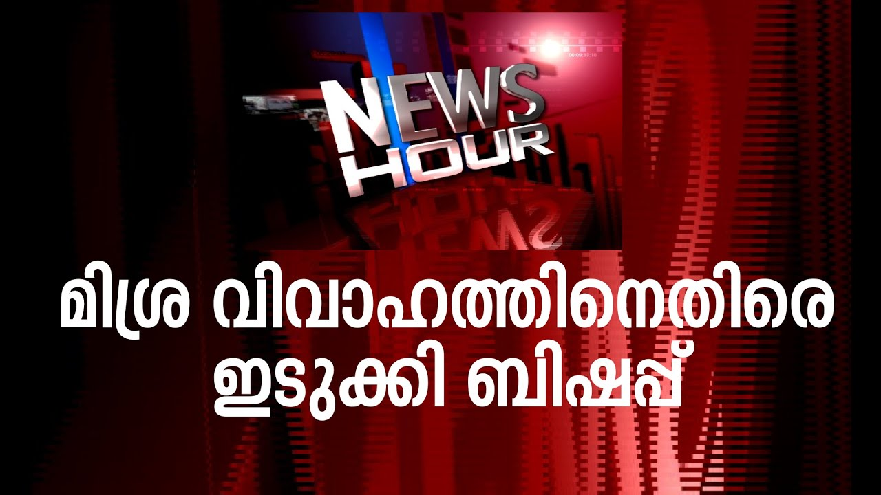 Bishop says inter-religious marriages against Christian values | News Hour 14 June 2015