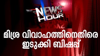 Video Bishop says inter-religious marriages against Christian values | News Hour 14 June 2015 download MP3, 3GP, MP4, WEBM, AVI, FLV Oktober 2018