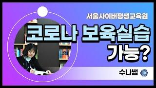 [서사평_수니쌤] 코로나 때문에 보육실습 가능할까?