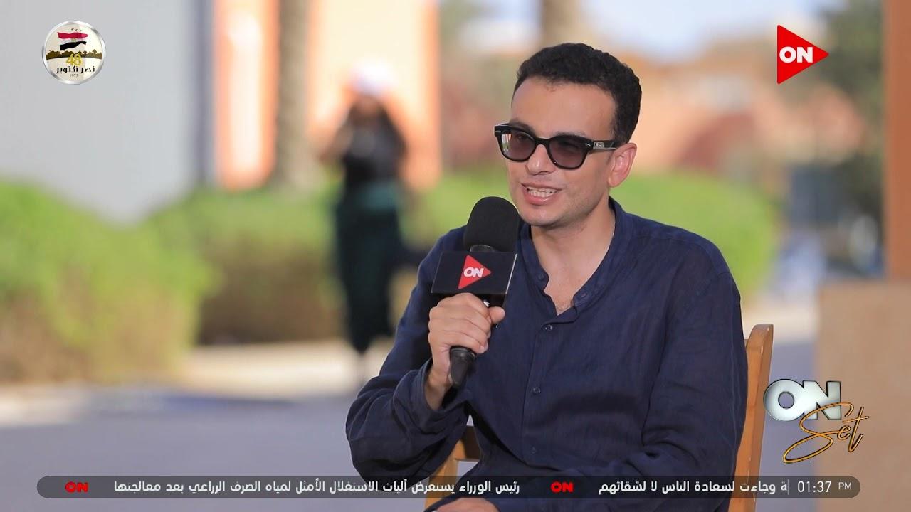 أون سيت - المخرج أمير رمسيس: فخورين بالانتصارات اللي بتحققها أفلام منصة الجونة عبر مشوارها  - نشر قبل 17 ساعة