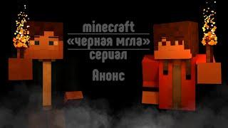"""Анонс Minecraft сериала """"Черная мгла"""""""