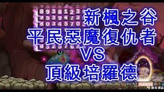 TMS【新楓之谷】Maplestory- 平民惡魔復仇者VS頂級培羅德  메이플스토리
