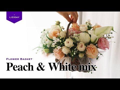 Flower Basket Arrangement *  Peach&White mix 꽃바구니 선물