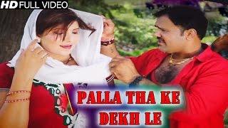 Haryanvi song || palla tha ke dekh le || official video || dilbhag bithlia , pooja hooda