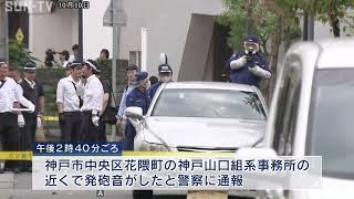 神戸山口組系事務所付近で発砲音 3人けが うち1人重体