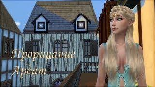The Sims 4 сериал   Прорицание Ардат   9 серия