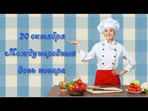 Видео открытка поздравление с международным днем повара