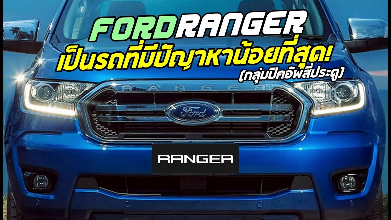 Ford Ranger เป็นรถที่มีปัญหาน้อยที่สุดอันดับ 1 (สี่ประตู) สำรวจโดย J.D.Power (รถกลุ่มอื่นดูในคลิป)
