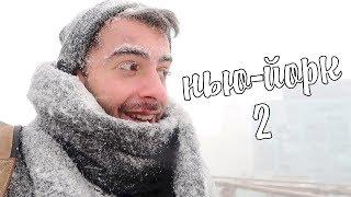 Снежная буря в Нью-Йорке и пробуем китайскую еду в Чайна-таун