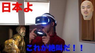 失踪系YoutuberがVRでバイオ7をやるとこうなる。 thumbnail