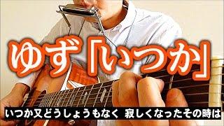12/3 fns歌謡祭【ゆず×セカオワ】いつかを見て感動し、アコギ弾き語りし...