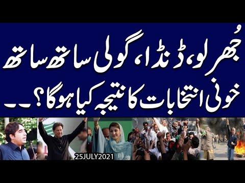 Azad Kashmir kay Intehabat mein danda aur goli Chal gaye | Exclusive Details by Imdad Soomro