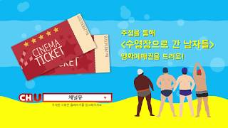 CH.U(채널유), 여름맞이 스페셜 이벤트!