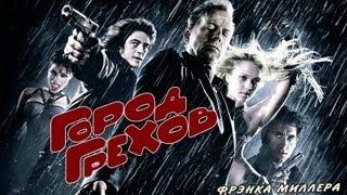 Город Грехов - Русский Дублированный Трейлер HD