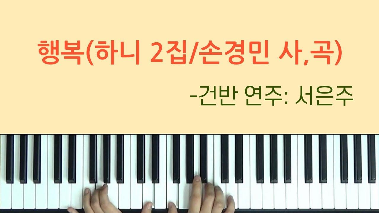 행복 (하니 2집 / 손경민 사, 곡) - 편곡, 건반 연주: 서은주