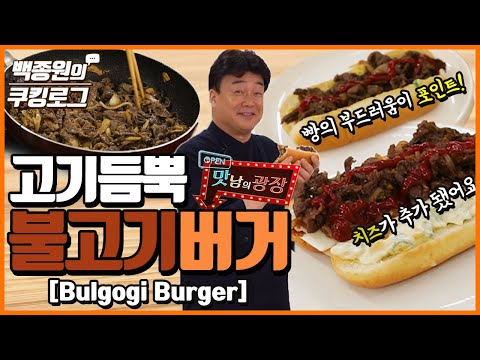 Korean Bulgogi Burger