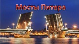 Мосты Питера(ТУРЫ В САНКТ-ПЕТЕРБУРГ http://roadhistory.ru/?p=189 Мосты Питера, равно как и реки с каналами, можно осмотреть, совершив..., 2015-09-21T17:24:22.000Z)