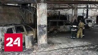 Пожар на 20 миллионов: в Москве сгорел элитный автосалон - Россия 24