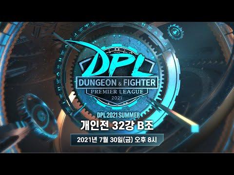 DPL 2021 Summer 3화   개인전 32강 B조