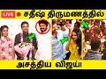 சதீஷ் திருமணத்தில் அசத்திய விஜய்!   Satish Marriage Reception Video   Vijay   Sivakarthikeyan