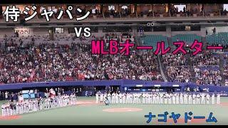 【観戦記】日米野球・侍ジャパン大逆転のナゴヤドーム その① thumbnail