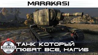 Танк который любят все, супер бой в World of Tanks