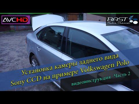 Установка камеры заднего вида Volkswagen Polo// Часть 2