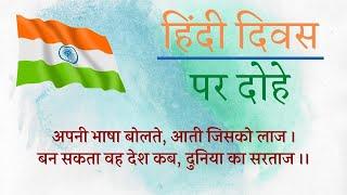 हिंदी दिवस पर दोहे | हिंदी भाषा पर दोहे | Hindi Diwas Par Dohe | Hindi Bhasha Par Dohe
