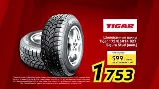 Tigar 175/65R14 82T Sigura Stud (шип.) за 1 753 р! Экономный Квадрат = Электронный Квадрат !