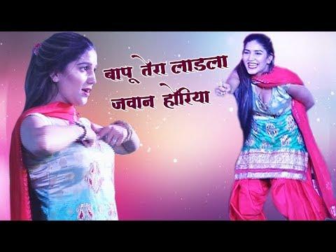 सपना का नया गाना यमुना विहार सबको बोल्ड कर दिया | Bapu Tera Ladla Jawan Horiya | Haryanvi | Trimurti