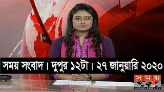সময় সংবাদ | দুপুর ১২টা | ২৭ জানুয়ারি ২০২০ | Somoy tv bulletin 12pm | Latest Bangladesh News