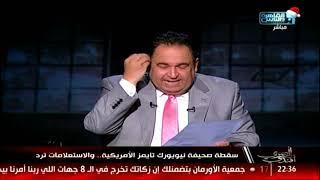 المصري أفندي| سقطة صحيفة نيويورك تايمز الامريكية .. والاستعلامات ترد!