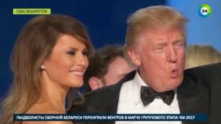 Русский след  в инаугурации Дональда Трампа   МИР24