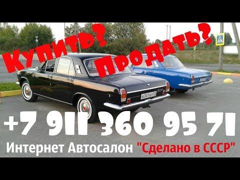 КУПИТЬ или ПРОДАТЬ советский автомобиль? Вам к нам! #интернетавтосалон #сделановссср