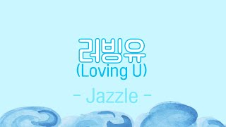 숭실대학교 여자댄스동아리 JAZZLE 째즐 | 씨스타 - 러빙유(Loving U)