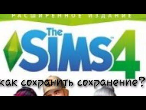 как загрузить сохранение из интернета на Sims 4 и играть и как сохранить своё сохранение.