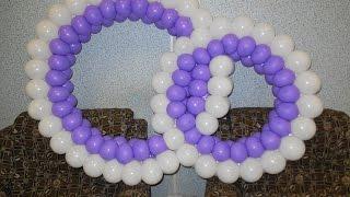 Кольца из воздушных шаров бескаркасные / Ring of ballons(Как сделать кольца из воздушных шаров своими руками. Видео-урок. Мы оказываем услуги по оформлению воздушны..., 2014-08-17T15:05:03.000Z)