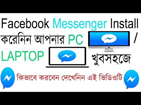 [Bengali]How To Install Facebook Messenger On Your PC/LAPTOP