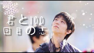 羽生結弦【MAD】Fall for Yuzuru Hanyu within 10 seconds