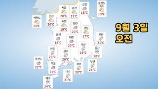 [날씨] 21년 9월 3일  금요일 날씨와 미세먼지 예…