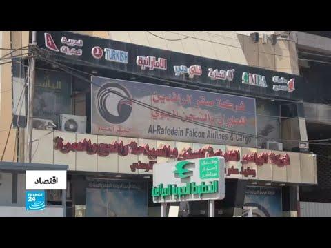 ما تأثير العقوبات الأمريكية على التبادل التجاري بين العراق وإيران؟  - 14:54-2019 / 1 / 17